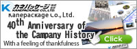 40th anniversary of the company history