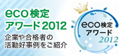 eco-people.jp 「eco検定アワード2012」
