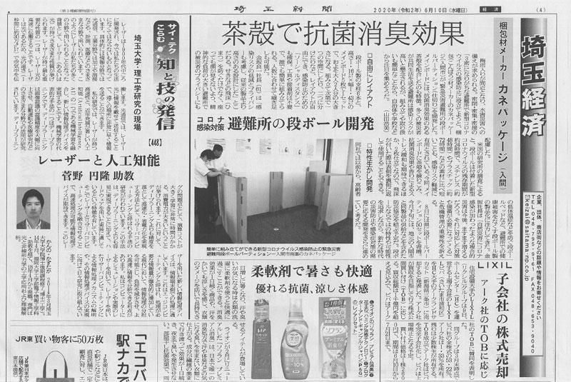 新聞 コロナ 埼玉